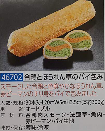 合鴨とほうれん草のパイ包み 約300g(L20×W5×H3.5cm)解凍後お好みの大きさにカットしてお召し上がり下さい