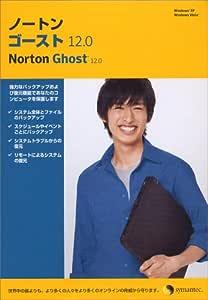 【旧商品】Norton Ghost 12.0 リテール版