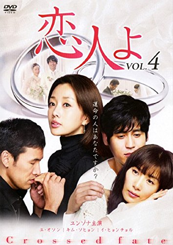 恋人よ 4(第7話~第8話)