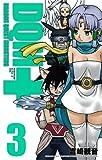 ドラゴンクエストモンスターズ+新装版(3) (ガンガンコミックス)