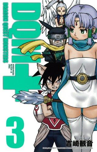 ドラゴンクエストモンスターズ+新装版(3) (ガンガンコミックス)の詳細を見る