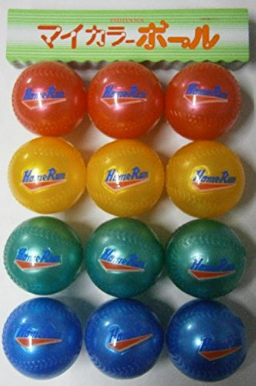 【マイカラーボール】3インチ マイカラーホームランボール 4色 12個セット