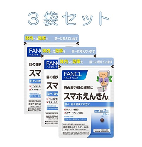 ファンケル(FANCL)スマホえんきん 約30日分 60粒 3袋セット