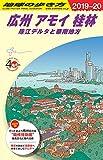 D05 地球の歩き方 広州 アモイ 桂林 珠江デルタと華南地方 2019?2020