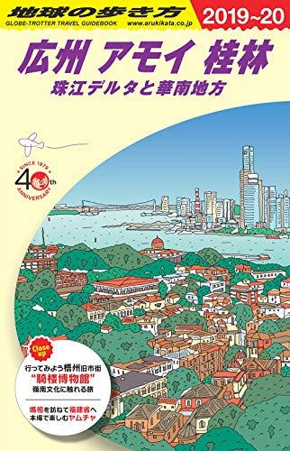 D05 地球の歩き方 広州 アモイ 桂林 珠江デルタと華南地方 2019〜2020