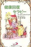 健康回復セラピー (セラピーシリーズ) (Elf-Help books)