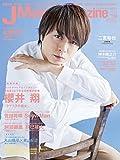 J Movie Magazine(ジェイムービーマガジン) Vol.34[表紙:櫻井翔] (パーフェクト・メモワール)