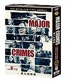 MAJOR CRIMES ~重大犯罪課<ファイナル・シーズン>[DVD]