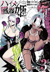 ハイメと臓器姫(3) (裏少年サンデーコミックス)