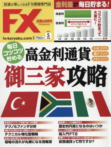 月刊FX攻略.COM(ドットコム) 2018年 05 月号 [雑誌]