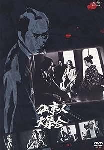 仕事人大集合 [DVD]