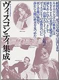 ヴィスコンティ集成―退廃の美しさに彩られた孤独の肖像 (ブック・シネマテーク 4) 画像