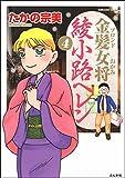 金髪女将 綾小路ヘレン (4) 金髪女将綾小路ヘレン (ぶんか社コミックス)