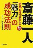 斎藤一人―奇跡を呼び起こす「魅力」の成功法則 (文庫ぎんが堂)