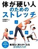 体が硬い人のためのストレッチ (PHPビジュアル実用BOOKS)