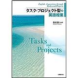 タスク・プロジェクト型の英語授業