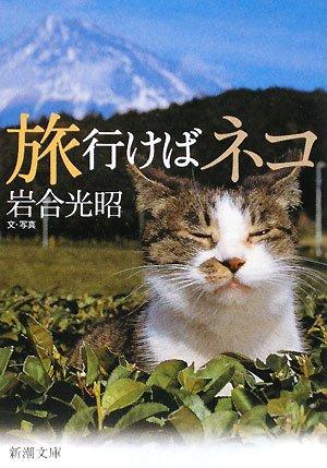 旅行けばネコ (新潮文庫)の詳細を見る