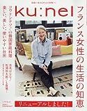 マガジンハウス その他 ku:nel(クウネル) 2016年 03 月号 [雑誌]の画像
