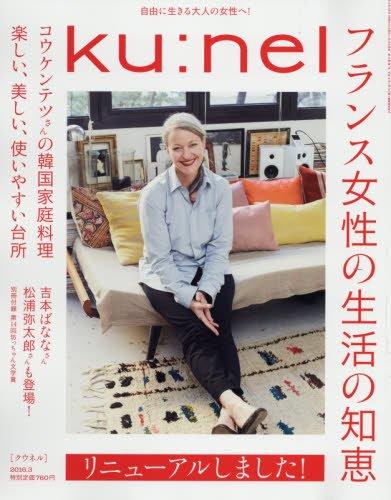 ku:nel(クウネル) 2016年 03 月号 [雑誌]の詳細を見る