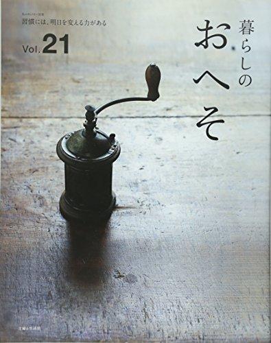 暮らしのおへそ vol.21 (私のカントリー)
