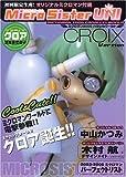 Micro Sister UNI ミクロマン2006 パラレルワールド [クロア Version] ([特装版コミック])