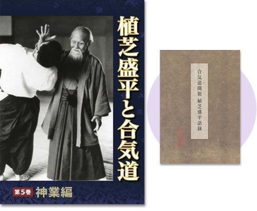 植芝盛平語録付・[DVD] 植芝盛平と合気道 第5巻 神業編...
