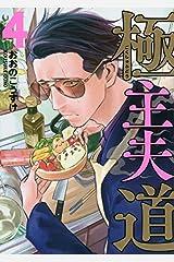 極主夫道 コミック 1-4巻セット -