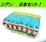【8本セット】EPSON 互換インクカートリッジ エプソンIC50 【 シアン×8本 】 ICチップ付き