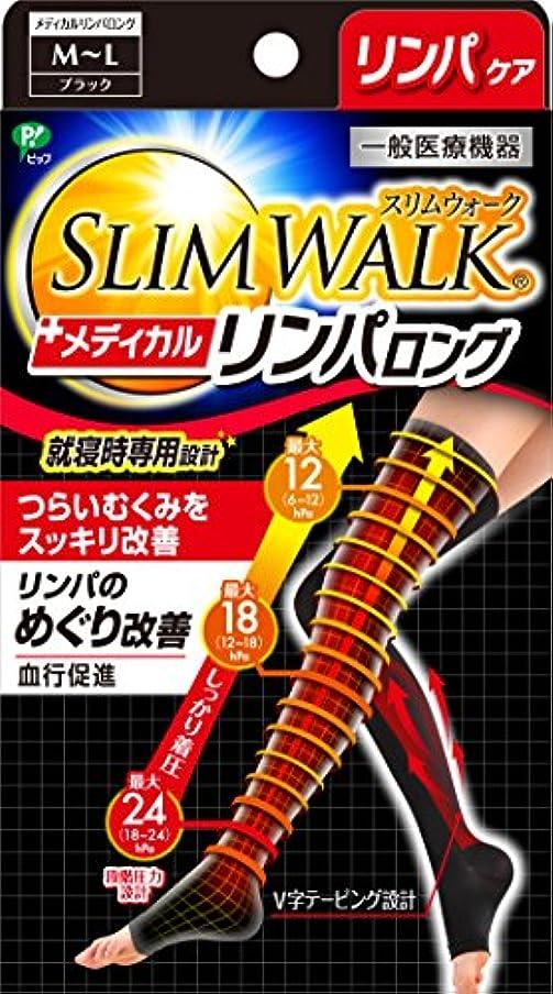 無実ハント万歳スリムウォーク メディカルリンパ夜用ソックス ロングタイプ ブラック M~Lサイズ(SLIM WALK,medical lymph long,ML) 着圧 ソックス