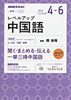 NHKラジオ レベルアップ中国語 2019年 04 月号 [雑誌]