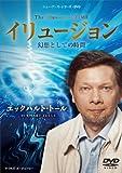 エックハルト・トール/イリュージョン 幻想としての時間 (ニュー・アース・シリーズ) [DVD]