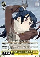 ヴァイスシュヴァルツ 吹雪への抗い 津島 善子 コモン LSS/W53-025-C 【「ラブライブ!サンシャイン!!」Vol.2】
