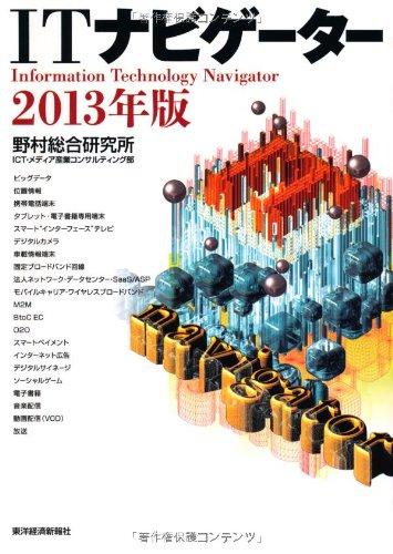 ITナビゲーター 2013年版の詳細を見る