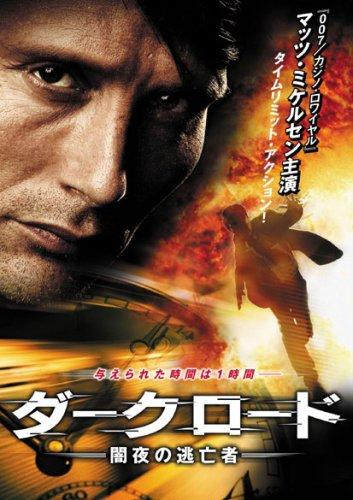 ダークロード~闇夜の逃亡者~ [DVD]