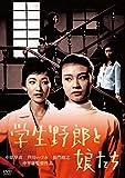 学生野郎と娘たち [DVD] 画像