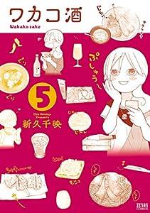 ワカコ酒 5巻 表紙画像