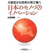 日本のモノづくりイノベーション―大田区から世界の母工場へ (B&Tブックス)