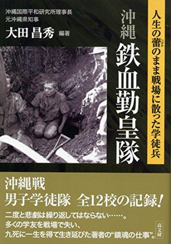 沖縄鉄血勤皇隊の詳細を見る