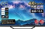 ハイセンス 65V型 4Kチューナー内蔵 倍速パネル ULED 液晶テレビ [Amazon Prime Video対応] 3年保証 2020年モデル 65U8F