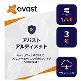 アバスト アルティメット(最新)   Windows1台3年  オンラインコード版