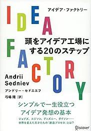 IDEA FACTORY 頭をアイデア工場にする20のステップの書影