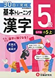 小学 基本トレーニング 漢字5級: 30日で完成 反復式+進級式