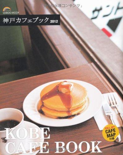 神戸カフェブック 2012 (SEIBIDO MOOK)の詳細を見る