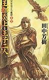王都炎上・王子二人 —アルスラーン戦記(1)(2) (カッパ・ノベルス)
