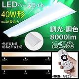 【新品高輝度LED逆富士 調光 調色機能対応(リモコン操作) 一体形直管LEDベースライト 逆富士40型 】LED蛍光灯 天井直付型 50W 8000lm 50000h  長さ1250mm  従来40型2灯相当の明るさ 160lM/W高輝度 ちらつきなし  騒音なし 紫外線なし led屋内照明【2年保障】電球色(2700K)から昼光色(6500K)への調光可能