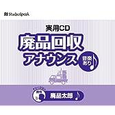 廃品回収アナウンス 廃品太郎(音楽あり)