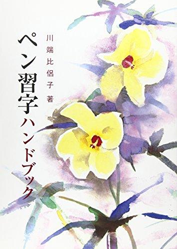 ペン習字ハンドブック