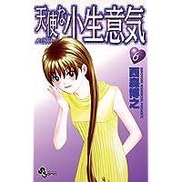 天使な小生意気(6) (少年サンデーコミックス)