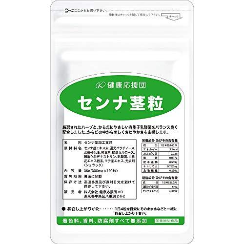 センナ茎+乳酸菌  粒タイプ (120粒) 【すっきり快調ぽっこり知らず】