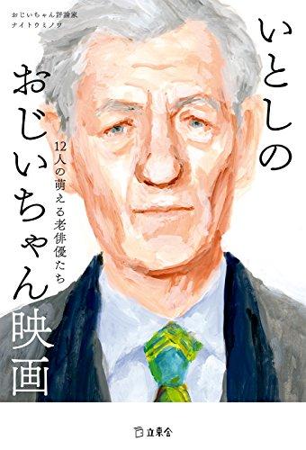 いとしのおじいちゃん映画 12人の萌える老俳優たち (立東舎)